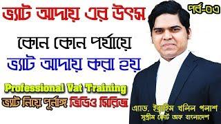 Vat Online Training। Stage Of Vat। কোন কোন স্তরে ভ্যাট প্রদান করা হয়। New Vat Act 2012। Ep 03
