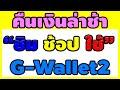 [ ชิมช้อปใช้ ] คืนเงิน G-Wallet ที่ 2 ล่าช้า !!!!