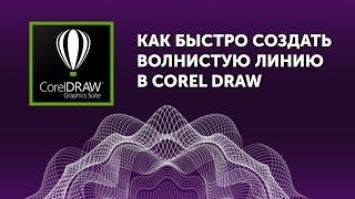 Как быстро в Corel Draw создать волнистую линию