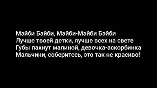 EM!LY-_-АСКОРБИНКА-МЕйби-БЕйби-Lyrics-(Cover)