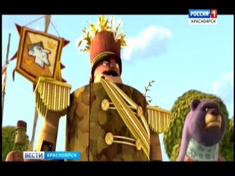 20 апреля в Красноярске состоится премьера мультфильма