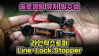 솔로캠핑 필수템 - 라인락 스토퍼 LineLock St…