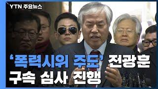 '폭력시위 주도' 전광훈 목사, 구속영장 심사 진행 / YTN
