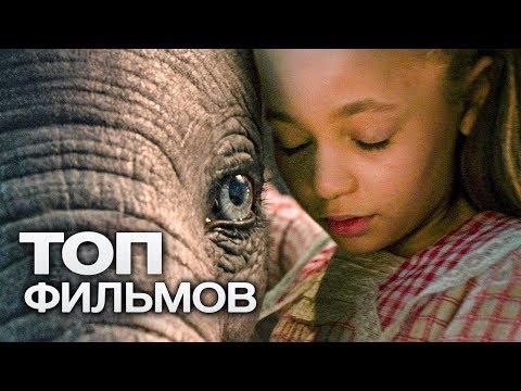10 ФИЛЬМОВ С ВЫСОКИМ РЕЙТИНГОМ, ОСНОВАННЫХ НА РЕАЛЬНЫХ СОБЫТИЯХ! - Видео-поиск