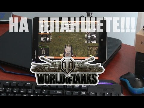 СЕНСАЦИЯ!!! World Of Tanks На Планшете