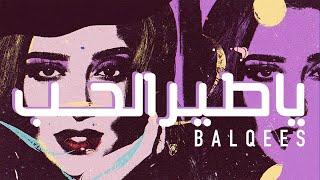 بلقيس - يا طير الحب (اغنية حصرية 2020)   Ya Tair AlHob - Balqees