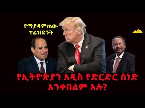 ሱዳንና ግብጽ ኢትዮጵያ ያቀርበችውን አዲስ የድርድር ሰነድ አንቀበልም አሉ!?| WHO |USA| Egypt | Sudan |Ethiopia | Donald Trump