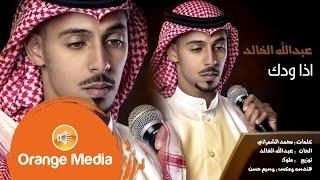 الفنان عبدالله الخالد اذا ودك 2015