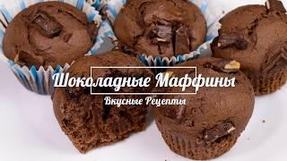 Шоколадные Маффины с Начинкой | Обалденный Рецепт