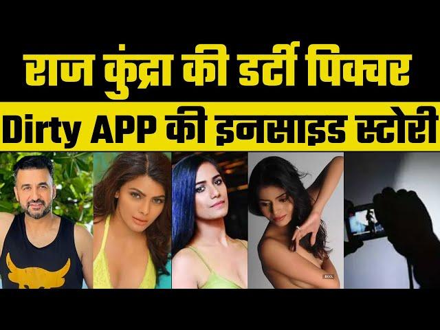 ऐसे चलता था Soft Pornography का पूरा खेल, जानें राज कुंद्रा और डर्टी ऐप की INSIDE STORY