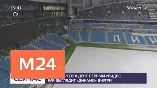 Смотреть видео Каким стал стадион