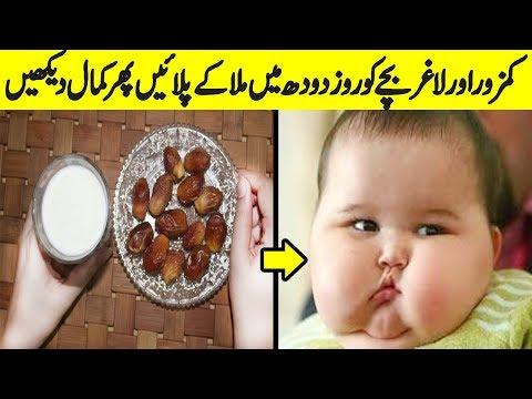 babies-weight-gain-tips-in-urdu- -healthy-baby-tips