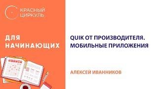 QUIK от производителя. Мобильные приложения - Алексей Иванников