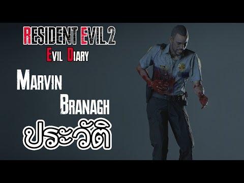 Resident Evil : Evil Diary ประวัติความเป็นมาของ Marvin Branagh