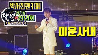 🍒미운사내*박서진[원곡:유지나]박서진팬카페8th신년회*서울AW컨벤션센타
