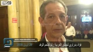 مصر العربية | فؤاد بدراوي لمصر العربية : لم نقتحم الوفد