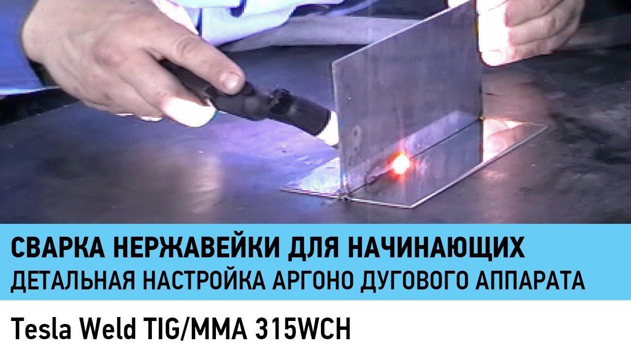 Настройка сварочного аппарата для сварки нержавейки бензиновый генератор техническое обслуживание
