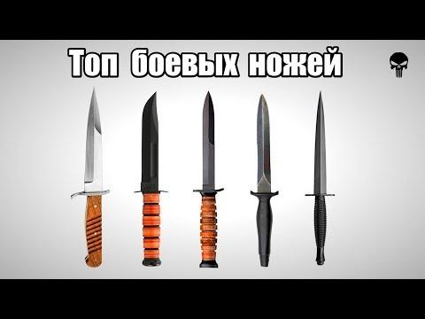 Топ 5 боевых ножей применявшихся в войнах