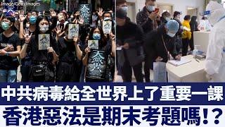 中共病毒之下西方面對香港大考|新唐人亞太電視|20200528