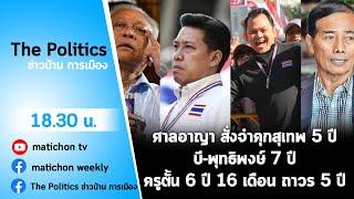 Live : รายการ The Politics ข่าวบ้านการเมือง 24 ก.พ.64  จำคุก กปปส. อ่วม พ้นรัฐมนตรี 3 คน