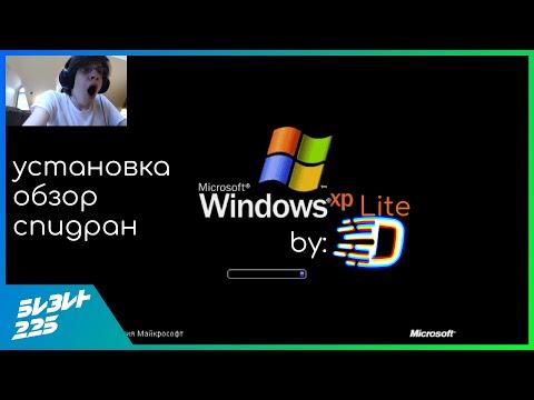 Windows XP Lite от Daniel Myslivets (УСТАНОВКА, ОБЗОР, СПИДРАН)