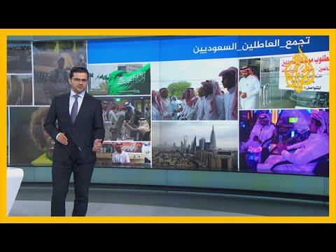 ???? مع تصاعد البطالة.. سعوديون يشكون ويملؤون منصات التواصل  - نشر قبل 5 ساعة