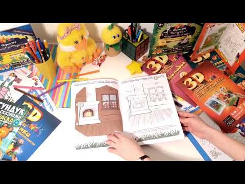 Живая раскраска сказка Колобок Devar kids