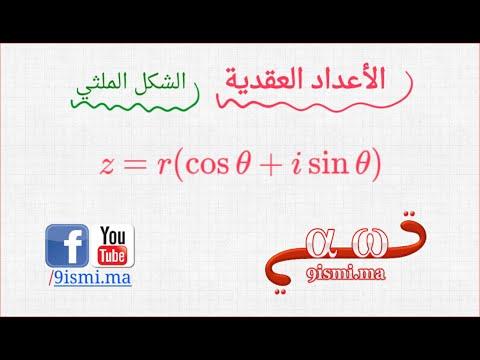 شرح درس الأعداد العقدية  الشكل المثلثي ( قواعد + أمثلة تطبيقية ) الجزء 3