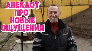 Одесский анекдот мужчина на приёме у психолога Анекдоты про новые ощущения