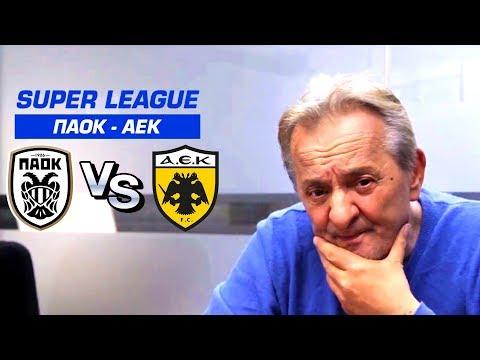 Ο Γεωργίου σχολιάζει όσα έγιναν στον αγώνα ΠΑΟΚ - ΑΕΚ (12/3/2018)