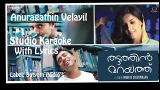 Anuragathin Velayil | Karaoke | With Lyrics | Thattathin Marayathu | Official Karaoke | Nivin Pauly