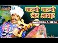 Gajendra Ajmera Tejaji Song - गाज्यो गाज्यो जेठ अषाढ़ | Latest Rajasthani Video Song | RDC Rajasthani