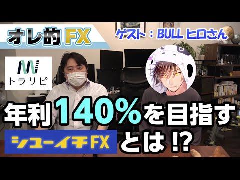 【投資家コラボシリーズ】投資歴8年、シューイチFXで年利140%の運用を目指す!(BULLヒロさん)