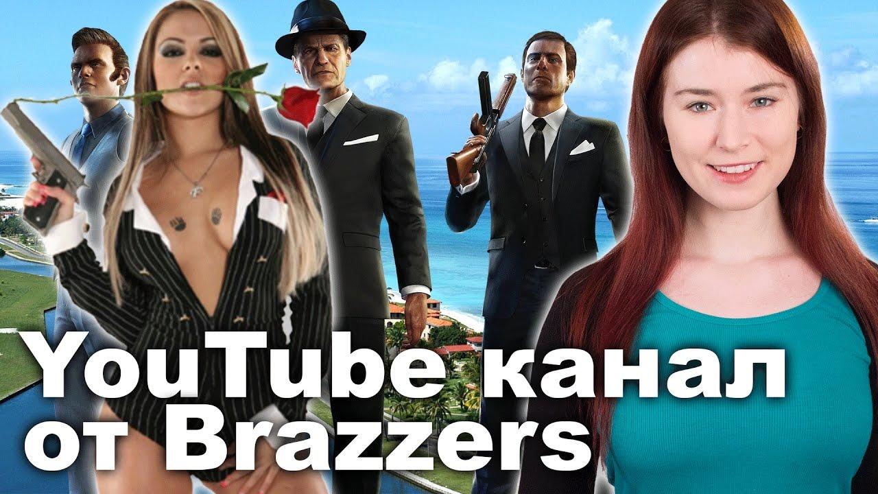 YouTube канал от Brazzers