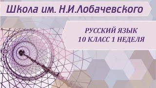 Русский язык 10 класс 1 неделя
