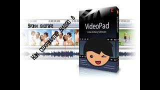 [Уроки блогера] Как в VideoPad Professional сохранить видео