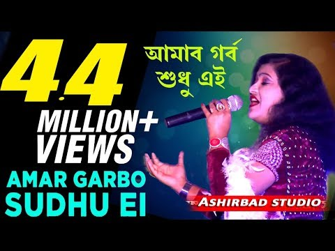 Amar Garbo Sudhu Ei | Apan Por | Bengali Movie Song | Asha Bhosle// Cover By Anju