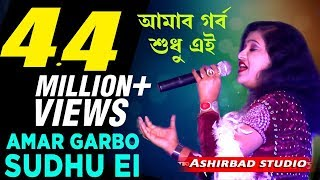Amar Garbo Sudhu Ei | Apan Por | Bengali Movie Song | Asha Bhosle// cover by anju