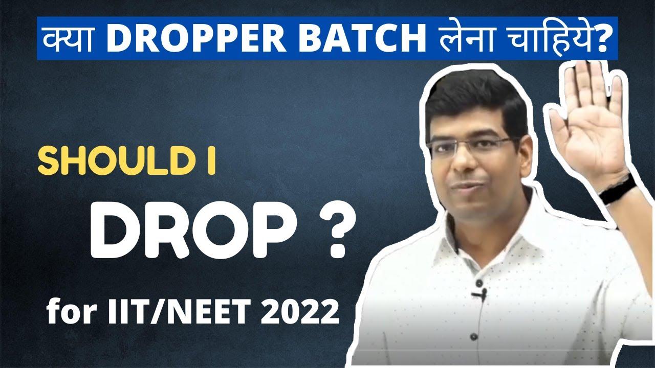 Download क्या DROPPER BATCH लेना चाहिये-ROHIT sir   Should I Purchase  Prayas Batch   Prayas Batch JEE 2022