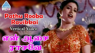 Pathu Rooba Ravikkai Vertical Video | En Aasai Rasave Movie Songs | Sivaji Ganesan | Murali | Roja