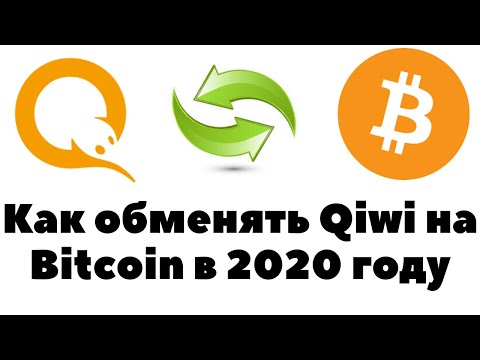 Как обменять Qiwi (киви) на Bitcoin (Биткоин). Перевод киви на BTC.