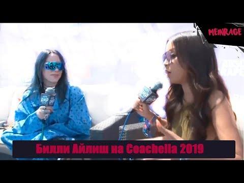 Коачелла 2019: Интервью с Билли Айлиш на русском[MeinRage]