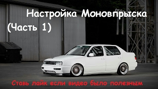 Настройка Моновпрыска (Часть 1)(, 2013-10-20T15:18:25.000Z)
