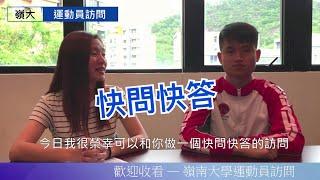 Publication Date: 2019-05-16 | Video Title: 嶺大運動員訪問
