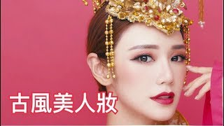 倪晨曦make up tutorial -以古典風恭賀新禧!魅惑風華的古風美人妝Chinese New Year Make up(eng sub)| misslelvani