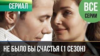 ▶️ Не было бы счастья (1 сезон) - Все серии - Мелодрама | Русские мелодрамы HD
