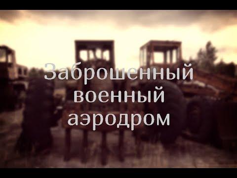 Заброшенный военный аэродром в Лодейном поле \ Ленинградская область \ в/ч 10232 \ Брошенная техника