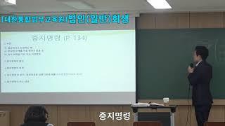 [법률실무교육]법인회생(중지명령)