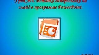 Урок №4  Вставка гиперссылки на слайд в программе PowerPoint