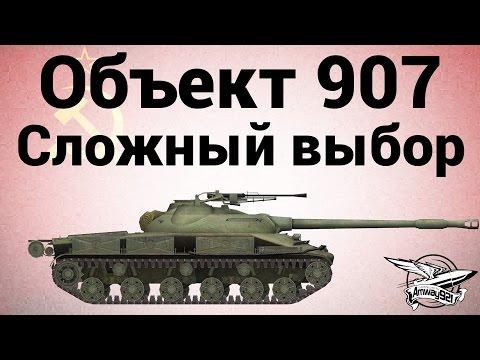 Объект 907 - Сложный выбор